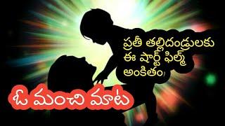 Oo manchi mata short film   dedicated to all parents   syamsri