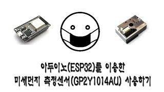 아두이노(ESP32)를 이용한 미세먼지 측정센서(GP2…