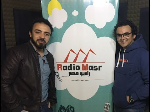 Special Interview On Radio Masr ( Mohamed Talaat & Emad Kamal ) 27/11/2016
