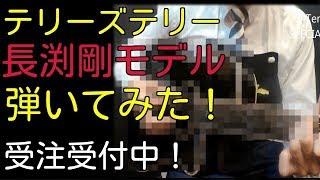 チャンネル登録お願いします→ http://urx2.nu/I8C5 テリーズテリー長渕...