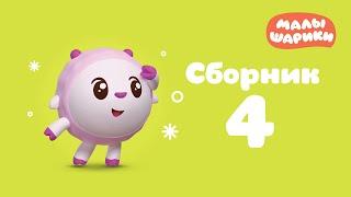 Малышарики Всі серії підряд - Збірник 4 | Мультики для малюків