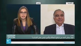 تونس.. كيف يمكن الحد من ارتفاع البطالة وتأمين فرص عمل للشباب؟