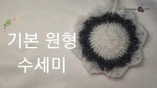 [기본 원형 꽃수세미] 뜨개질, 코바늘 기초, 코스터겸…