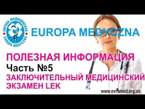 Реферат: Аттестационная работа медсестры приемного