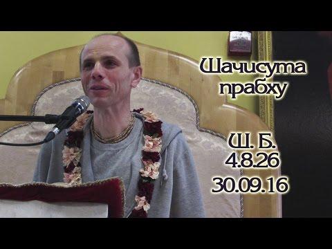 Шримад Бхагаватам 4.8.26 - Шачисута прабху