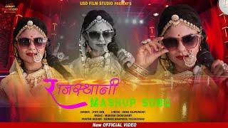 New Rajasthani song 2021 !! Jyoti Sen !! Marwadi DJ Song !! Rd banna 2021 !! USD Film Studio 2021 !!
