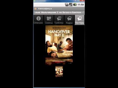 Киноафиша - Андроид приложение