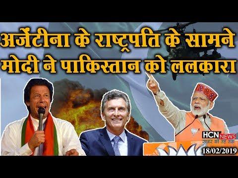 HCN News | विदेशी राष्ट्रपति के सामने पीएम मोदी ने दी पाकिस्तान को खुली धमकी | PM Modi Speech Today