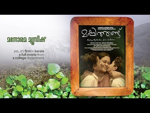 MASHITHANDU  Malayalam Full Movie