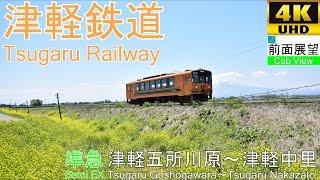 【4K前面展望】津軽鉄道 準急(津軽五所川原~津軽中里)
