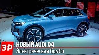 2019 Audi Q4 на Женевском автошоу