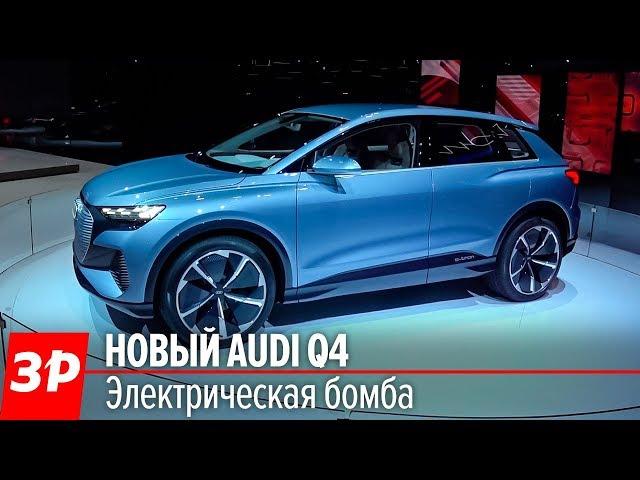 Такой Audi Q4 нам нужен! Но - бензиновый! / Ауди на Женевском автосалоне 2019