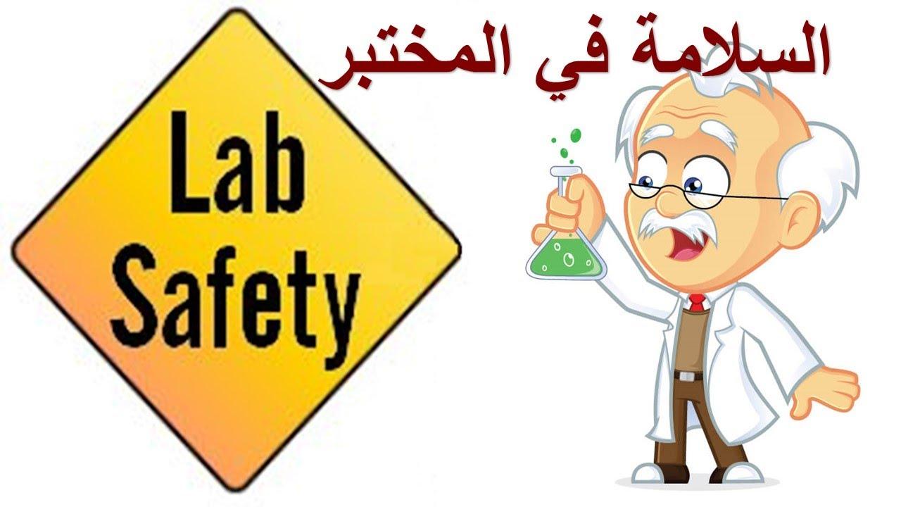 السلامة في المختبر مختبر الكيمياء المختبر الآمن Lab Safety Youtube