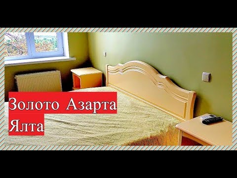 """""""Золото Азарта"""", Ялта - отзыв о мини-гостинице"""