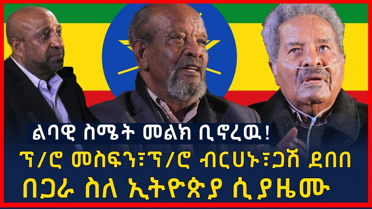 Prof. Mesfin, Prof. Berhanu, Artist Debebe Sing together about Ethiopia