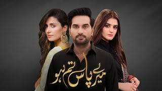 Mere Pass Tum Ho | LAST Episode | Mega Grand Episode | ARY DIGITAL DRAMA