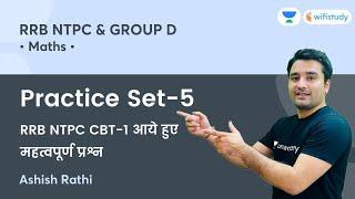 Practice Set - 5 | Maths | RRB NTPC \u0026 GROUP D | wifistudy | Ashish Rathi