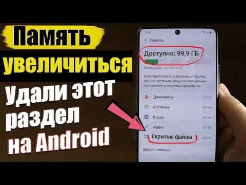 Удалил СКРЫТЫЙ Раздел на Android и ОФИГЕЛ От того СКОЛЬКО Памяти ОСВОБОДИЛОСЬ