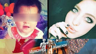 брошенная-мужское-женское-выпуск-от-02-12-2019