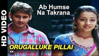 Orugalluke Pillai - Ab Humse Na Takrana   Mahesh Babu & Trisha Krishnan
