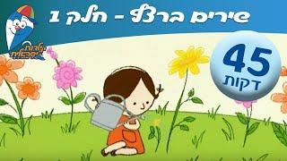 שירי ילדות ישראלית 1 - מחרוזת שירים ברצף לילדים בהופ! ילדות ישראלית
