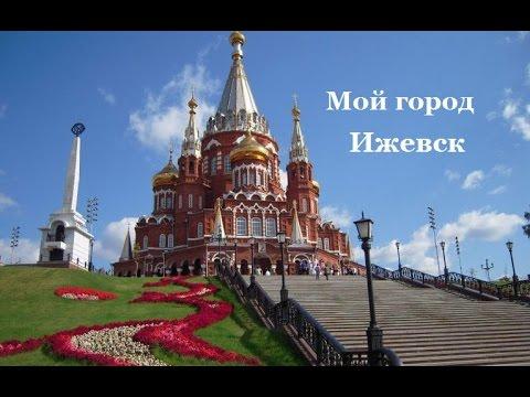 город ижевск фото