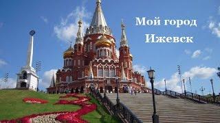 Мой город Ижевск(Мой любимый город, в котором я живу, Ижевск автор видео invisible3575., 2012-02-10T20:14:15.000Z)