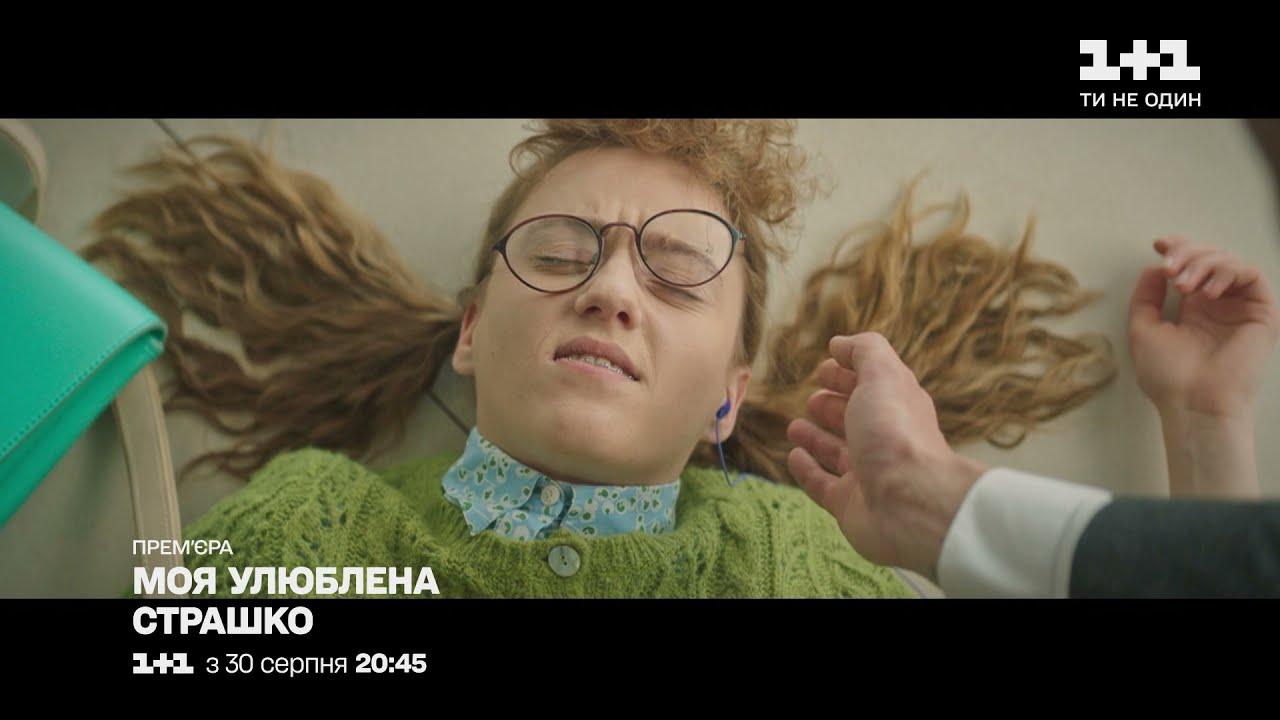 """Прем'єра серіалу """"Моя улюблена Страшко"""" – дивись з 30 серпня на 1+1"""