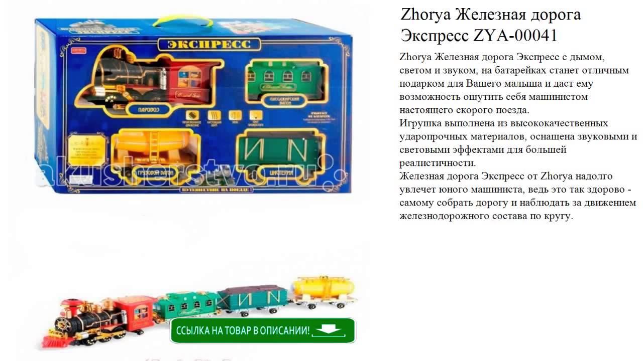 Игрушечная железная дорога в магазине mytoys. Ru это высокое качество по низким ценам. ➤ быстрая и бережная доставка по москве и всей россии. ➤ транспорт с гарантией.
