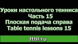 Уроки настольного тенниса Часть 15 Плоская подача справа Table tennis lessons 15