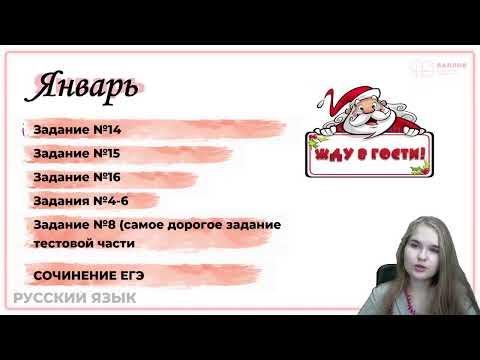 Критерии оценивания сочинения ЕГЭ | 99 Баллов | ЕГЭ 2021 | Русский Язык