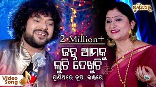 Janha Amaku Luchi Dekhuchi   Old Odia Romantic Song   Namita Agrawal, Shasank Sekhar   Puni Thare