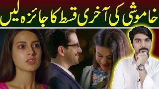 Khamoshi Last Episode Review HUM TV Drama 2 June 2018 #MRNOMAN