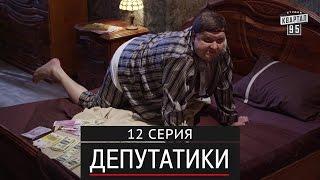 Депутатики (Недотуркані) - 12 серия в HD (24 серий) 2016 комедия