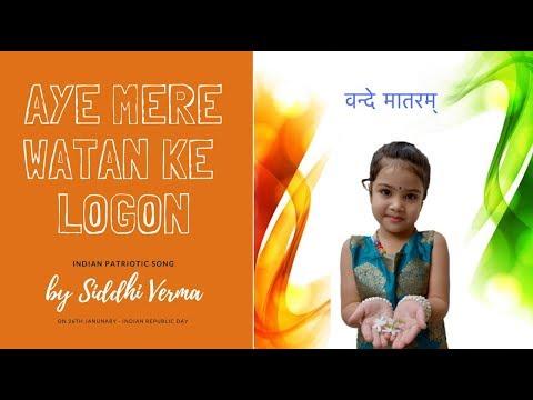 Aye Mere Watan Ke Logon | 5 Year Old | | Sung By Siddhi Verma | Patriotic Song Of India
