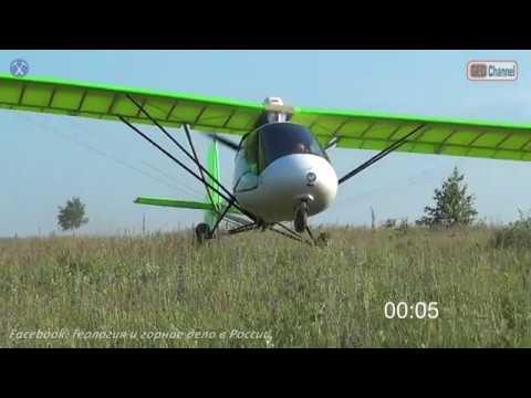 Взлет сверхлегкого самолета с грунта. Неподготовленная полоса. Самолет для геологов и горняков