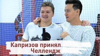 Скачать Хоккейные истории Кирилл Капризов