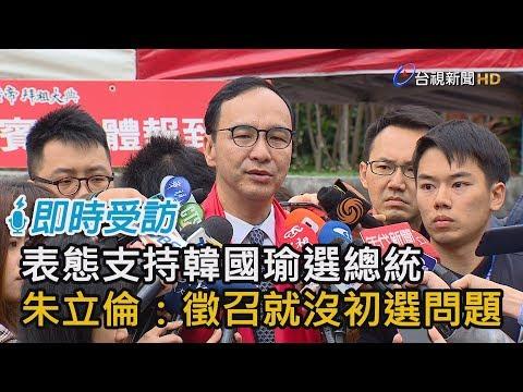 表態支持韓國瑜選總統 朱立倫:徵召韓就沒初選問題【即時受訪】