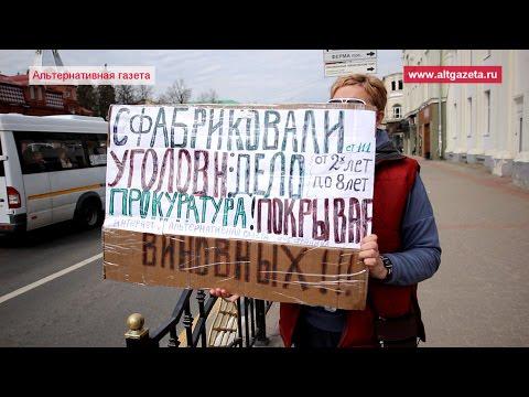 На фото Она 27 дней пикетирует УМВД и прокуратуру изображение