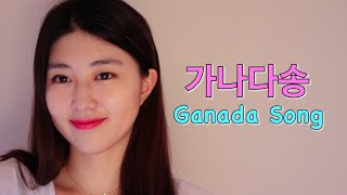 Korean Language Learning: Ganada song(Korean alphabet song), King Sejong, history of Hangul