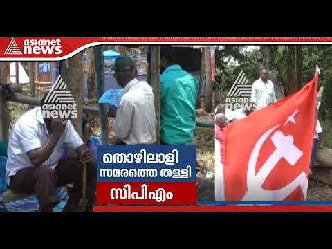 CPM against land protest in Idukki ,Chinnacanal
