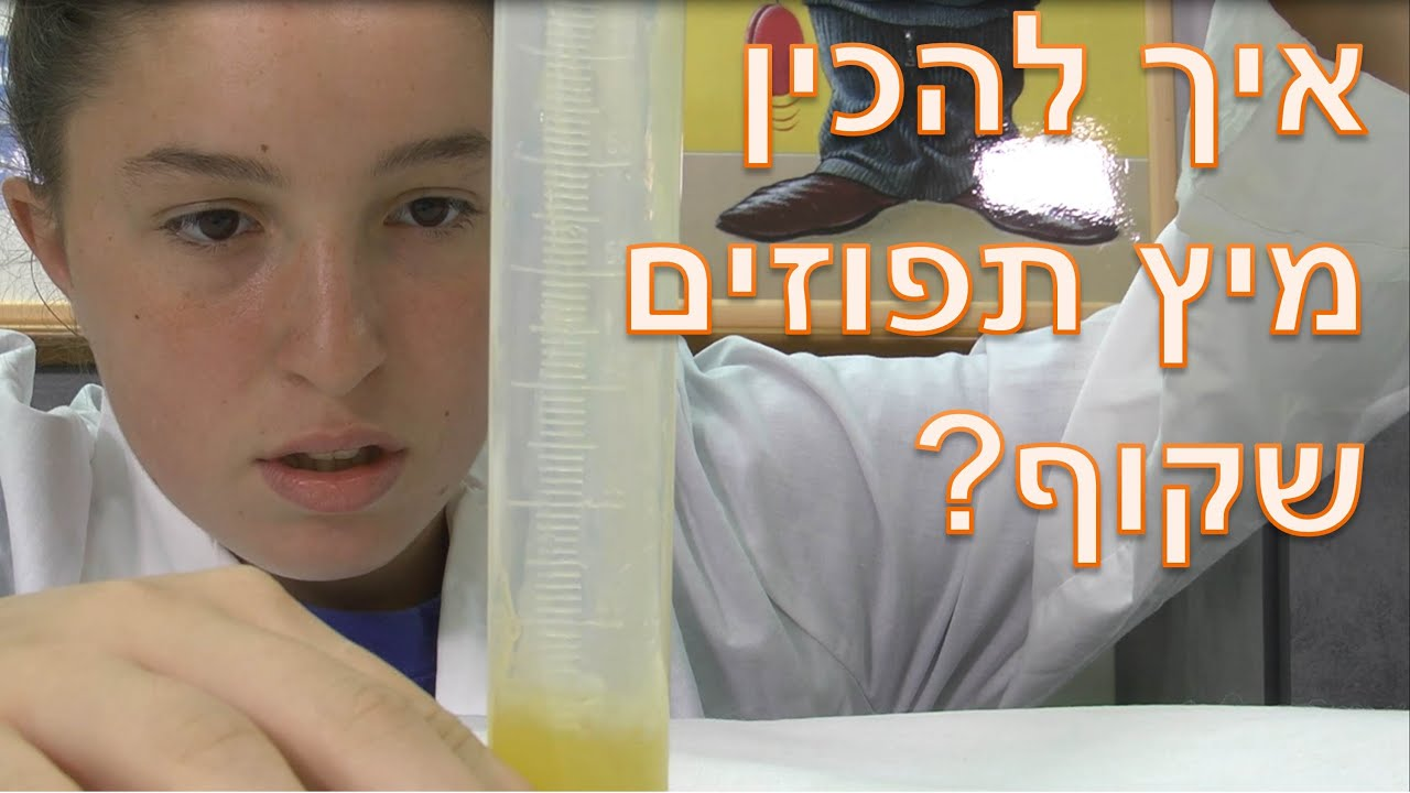 מיץ תפוזים שקוף - מתכון בישול מולקולרי