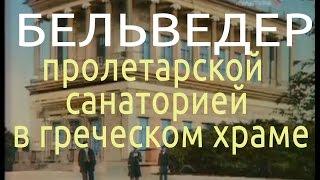 Бельведер. Пролетарский санаторий в греческом храме(0:16 Незнакомка говорит о том времени когда она убьёт Ленина и убежит заграницу 1:02 Луговой парк - самый поэтич..., 2012-08-01T20:52:25.000Z)