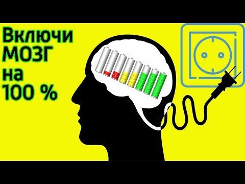 Самый ЛЕГКИЙ способ стать Умнее и Креативнее БЕЗ Книг – Как Прокачать Мозг на 100 % путем Нейробики
