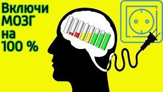 Как БЫСТРО стать Умным БЕЗ Книг и долгого обучения - Прокачай Мозг на 100% с помощью Нейробики