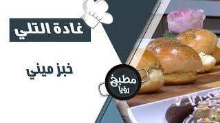 خبز ميني - غادة التلي
