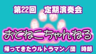 2019年4月11日 第22回 音猫小屋 定期演奏会 1曲目 帰ってきたウルトラ...