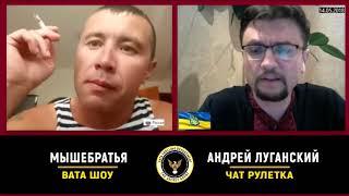 Общение русского и украинца! Война 2018 Украина Россия