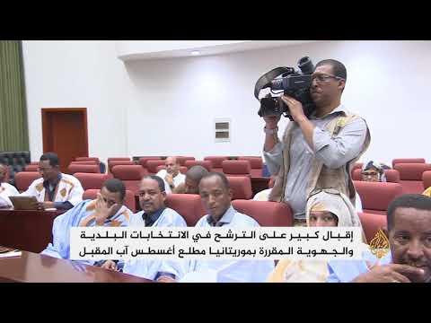 إقبال كبير على الترشح بالانتخابات البلدية والجهوية بموريتانيا  - نشر قبل 1 ساعة