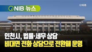 [NIB 뉴스] 인천시, 법률·세무 상담 비대면 전화 …